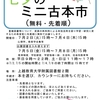 (終了しました)七夕のミニ古本市(無料・先着順)7/2 15時~7/8 15時