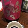 一白水成、美郷錦&雄町純米吟醸飲み比べの味。