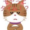 観光地【会津若松】で何する?とりあえず悩んだら【御朱印巡り】はどうでしょう?