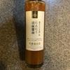 かけるだけで絶品!久世福商店の「にんにく胡麻醤油」で紹介レシピを作ってみた
