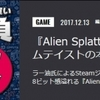 ALIENWAREZONEで「Steamジャケ買い1本勝負 第8回『Alien Splatter Redux』」が公開されたぜ!
