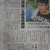 【ニュース和歌山に掲載いただきました~】