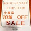 山徳さん、セール~!!