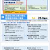 【生活支援】新型コロナウイルス感染症対策