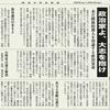 経済同好会新聞 第116号「政治家よ、大志を抱け」