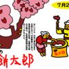 7月21日は日本三景の日