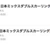日本ミックスダブルスカーリング選手権大会 17日、18日をAbemaTVで放送決定