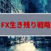 FX生き残り戦略。石橋を叩いて安全第一主義