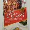 【日本 商品】<モランボン>「石焼風 ビビンバ」紹介