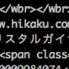 【python】Yahoo Web APIでバーコード情報(JAN)から商品名を読み出す(数列→商品情報) 【お家IT#18】