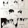 ゴロトシ漫画【恋人未満】腐向け