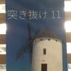 文芸同人誌『突き抜け11』に小説を書きました。
