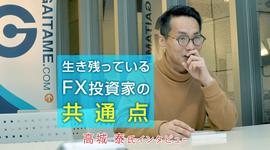 「生き残っているFX投資家の共通点」高城泰 FX特別インタビュー(中編)