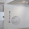 愛でるボタン展と太田市図書館