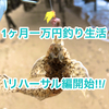 一ヶ月一万円釣り生活リハーサルDAY2:キス釣り検証第2弾