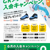 【GR姫路】6月度GRメンバーズキャンペーン♪