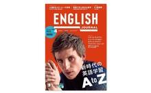 『ENGLISH JOURNAL』が大リニューアル!英語と知識をアップデートする情報誌へ