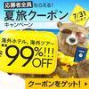 「エクスペディア」でもれなく5000円OFFクーポン99%OFFが抽選で!