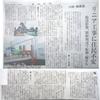 3月20日(土)産経新聞 川崎・相模原 「リニア工事に住民不安」