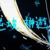 【茶番】ARC-V編 第42話