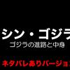 シンゴジラはなぜ東京へ向かうのか?なぜ海から来たのに日本の地理を把握しているのか?