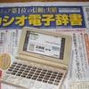 朝刊の新聞広告チラシのカシオ電子辞書の通販はこちら!