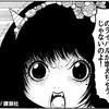 大谷翔平、打でもいきなり伝説始動!米野球女子も熱狂か!?w