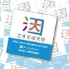 【日記】2017年9月6日(水)「大学から部活へ」