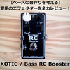 愛用のエフェクターを全力レビュー!Xotic / Bass RC Booster【ベースの音作りを考える:6】