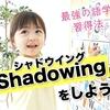 シャドーイングをしよう!【多言語習得のメリットと、シャドーイングの効果・方法を解説】