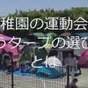 幼稚園の運動会でのタープの選び方とは、、キャンプでの使用目線でもチョイスしよう!