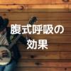 【歌上手くなりたい人必見!】腹式呼吸による4つのメリット