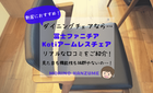 【口コミ】ダイニングには冨士ファニチアKotiアームレスチェアがおすすめ!