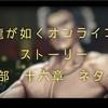 【龍オン】龍が如くオンライン ストーリー 第1部 十六章 ネタバレと感想