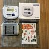 やっぱり血圧計はあった方がいい【介護用品】