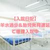 【入院日記】羊水過少&胎児発育遅延で管理入院中- ⑫日目、帝王切開日程変更。