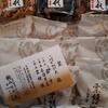 お客様からおいしい和菓子をいただきました