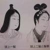 奈良時代 1 時代背景と髪型