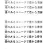 活字・写植・デジタルタイプ