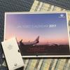 JAL2017カレンダー