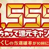 i2iの総額5555万円もらっちゃって還元キャンペーンが早期終了しました!5月27日までは有効!