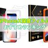iPhone Xガラス保護フィルムおすすめ人気ランキング|液晶画面を傷から守ろう!
