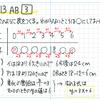 手書きの資料(中学生) 2016_10_30