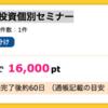 【ハピタス】不動産投資個別セミナー参加で16,000pt(16,000円)!
