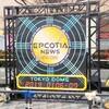 NEWS DOME TOUR 2018-2019 EPCOTIA-ENCORE ~1月6日レポ~