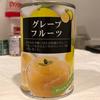 さっぱり爽やかなグレープフルーツの缶詰【グレープフルーツ スワジランド産 4号/ホテイフーズ】