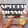 ブログ読者数が200人突破!決意表明としての「好きなこと書いたらええやん」