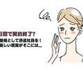【派遣社員体験談7】20代後半女性(東京都):パーソルテンプスタッフで止む無い理由で3日間だけ企画職を経験したシミズさんの派遣社員体験談