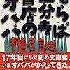 椎名誠 「さらば国分寺書店のオババ」