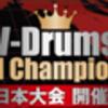 V-Drums パフォーマンスライブ大会 時間変更のお知らせ